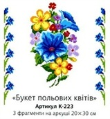Флизелин для вышивания Букет полевых цветов